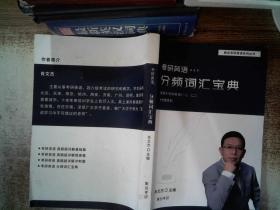 考研英语 分频词汇宝典 。