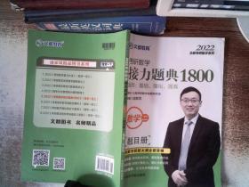 文都教育汤家凤2022考研数学接力题典1800数学二(题目册)有笔记
