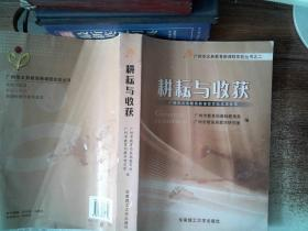 耕耘與收獲 廣州市義務教育新課程實驗成果薈萃書邊有污點