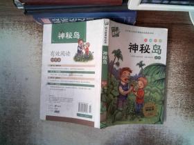 神秘岛(全彩)(美绘本)书边有污点