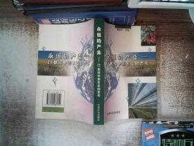 永恒的产业:21世纪中国农业的思考