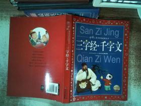 中国儿童共享的经典丛书:三字经·千字文