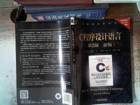 C程序設計語言(第二版)