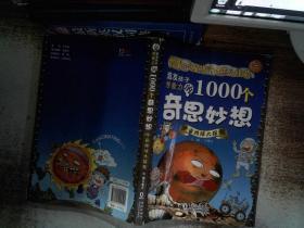 激发孩子想象力的1000个奇思妙想:宇宙地球大探索书脊有破损