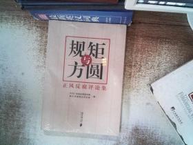 规矩与方圆 : 正风反腐评论集