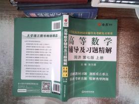 高等数学辅导及习题精解同济大学第七版 上册