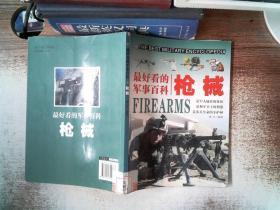 最好看的軍事百科:槍械書脊有破損