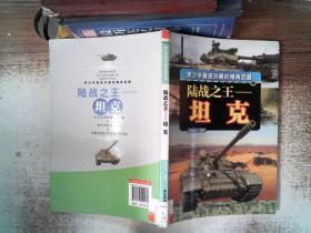陸戰之王——坦克
