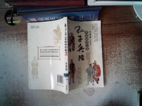 孫子兵法智謀故事總集:兵勢篇