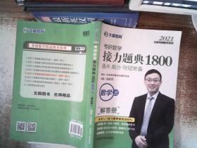 文都教育汤家凤2021考研数学接力题典1800数学三 解答册有笔记书边有笔画