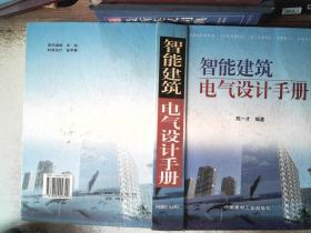 智能建筑电气设计手册