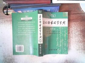 古漢語常用字字典(第6版)