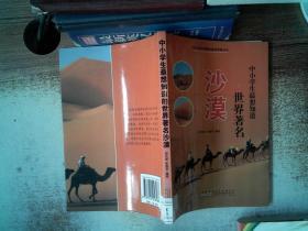 中小學生最想知道的世界著名沙漠