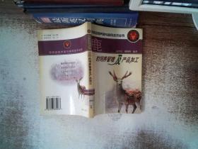 鹿的饲养管理及产品加工