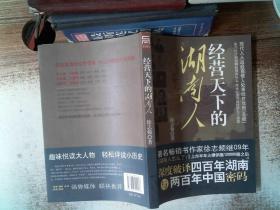經營天下的湖南人書邊有污點