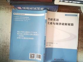 考研英语长难句规律破解秘籍(适用于考研英语一、二)