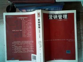 營銷管理(第13版)(中國版)