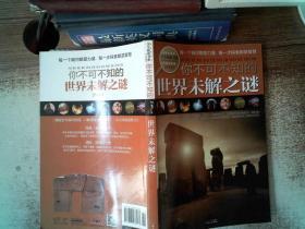 學生探索書系:你不可不知的世界未解之謎(全新版)