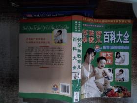 怀孕胎教育儿百科大全附光碟