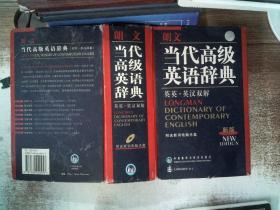 朗文当代高级英语辞典 书边有笔画