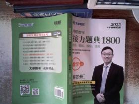 2022考研数学接力题典1800数学二.解答册