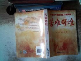 苦難輝煌:中國共產黨的力量從哪里來?