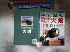 最好看的軍事百科:火炮