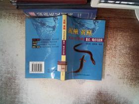 泥鳅黄鳝无公害养殖重点难点与实例
