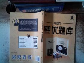 2022考研政治通關優題庫·真題版 徐濤
