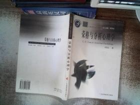 荣格与分析心理学书边有污点