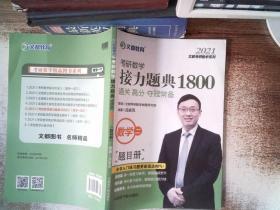 文都教育汤家凤2021考研数学接力题典1800数学二 题目册