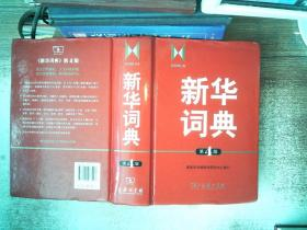 新華詞典(第4版)