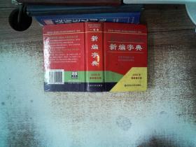 新編字典有少量筆記