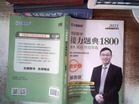 文都教育汤家凤2021考研数学接力题典1800数学二(解答册)