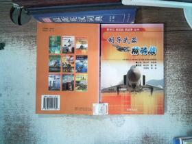 制導武器 精確戰——新世經·新武器·新戰爭叢書 里面開裂