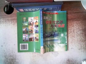 新概念核生化武器與網絡戰——新世經.新武器.新戰爭叢書