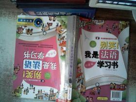 别笑!我是法语学习书 会话篇 语法篇