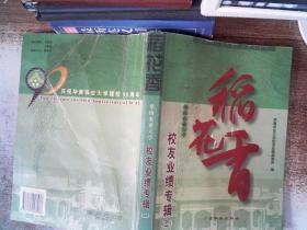 稻花香:华南农业大学校友业绩专辑.二书脊有破损