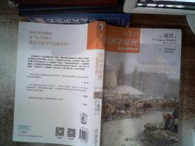 经济学原理(第7版):宏观经济学分册有笔记