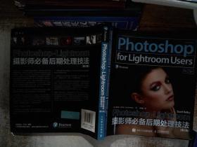 Photoshop+Lightroom摄影师必备后期处理技法(第2版)有水迹