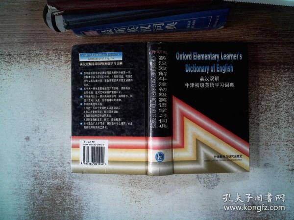 英汉双解:牛津初级英语学习词典