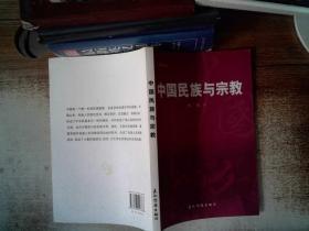 中國民族與宗教