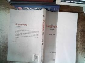 西方经济学导论(第四版)