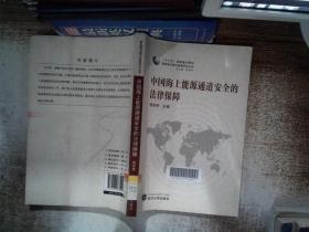 中国海上能源通道安全的法律保障书边有霉迹 里面有霉迹