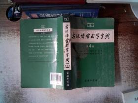 古漢語常用字字典(第4版)