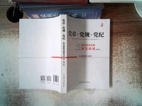 黨章·黨規·黨紀——黨內重要法規學習導讀(第5版)
