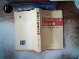 马克思列宁主义基本问题有少量笔记