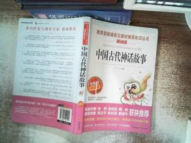 中国古代神话故事 有少量笔记