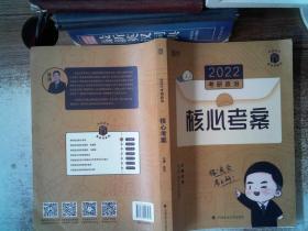 2022考研政治  核心考案