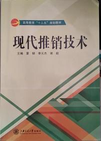 现代推销技术 夏韧 上海交通大学出版社 9787313152756